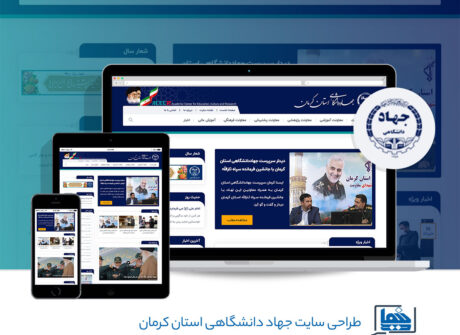 طراحی سایت جهاددانشگاهی کرمان